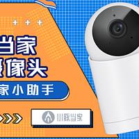 2K超清看家小助手——华为智选小豚当家全彩AI摄像头体验报告~