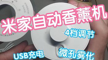 米家自动香薰机,让你的房间清香守护。4档可调,USB充电
