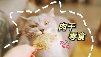 秋之养猫 篇一:DIY自制猫咪零食,好吃到舔爪:人宠皆可食用