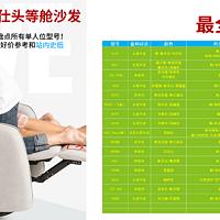 『实时更新』所有芝华仕头等舱单人沙发汇总(附材质、参考好价、规格、功能盘点)