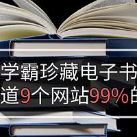 是什么让我沉迷学习?深挖学霸私藏:99%的电子书资源渠道都在这里了!