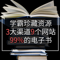 是什么讓我沉迷學習?深挖學霸私藏:99%的電子書資源渠道都在這里了!