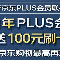 送一年京东plus会员+100元刷卡金+外交官拉杆箱+100元京东礼品卡,这张信用卡值爆了!