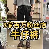 侃侃而谈 篇八十二:8家值得收藏的牛仔裤淘宝金皇冠和天猫店合集