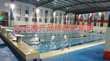 50元凑齐游泳装备—品牌平价游泳装备推荐
