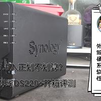 猫头评测 篇十:为了DSM7.0入正划不划算?最便宜的X86群晖DS220+开箱评测