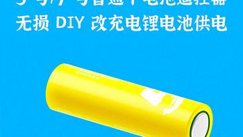 大泡泡的 DIY 篇七:5号/7号干电池遥控器无损 DIY 改充电锂电池供电