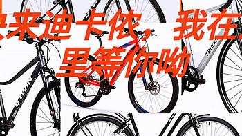 骑行装备哪家强,迪卡侬里配置全——迪卡侬通勤自行车及装备