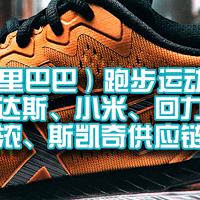 1688(阿里巴巴)跑步运动鞋源头工厂!阿迪达斯、小米、回力、亚瑟士、美津浓、斯凯奇供应链供货商