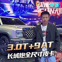 《车若初见》 篇六百七十三:上海车展:3.0T+9AT 剑指猛禽 体验长城炮全尺寸皮卡