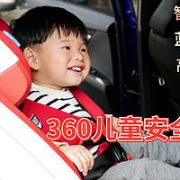 华为合作款网红椅——360智能通风儿童座椅T705 让宝宝舒适安全出行