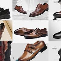 男士皮鞋类型适用场合简介,小白文(本人女),附多款推荐,建议收藏