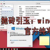 装机不求人 篇五:抛砖引玉:windows系统推荐(上),水官方纯净系统LTSC