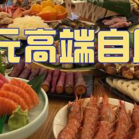 199元就能知道高端自助餐,龙虾鲍鱼随便吃!自助餐攻略大全。