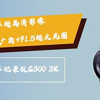 平台销量第一后的升级之作表现如何?360G300 3K行车记录仪深度测评