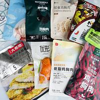 自费800元亲尝京东10款最热销即食鸡胸肉 分享哪个值得买