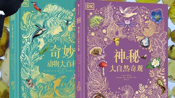 最好的儿童节礼物是给孩子一个世界——【轻众测】DK大自然百科全书典藏版