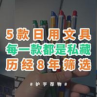 护宇荐物 篇三:8年时间,尝试了国内外近20款中性笔和荧光笔,最终只留下了这5款!