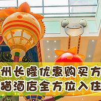 广州氹氹转 篇五:广州长隆优惠购买方式及熊猫酒店全方位入住体验!