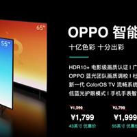 OPPO智能电视K9系列发布:三大尺寸售价1999元起