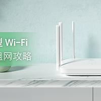「保姆级教程」大户型组网终极攻略,轻松消灭WiFi覆盖死角