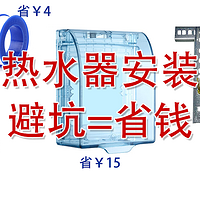 【值友故事会】 篇一:热水器上门安装避坑指南