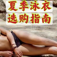 夏季泳装选购指南,经典泳衣款式推荐(多图预警)看看哪一款最适合你!
