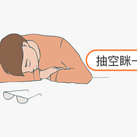 如何减少熬夜损伤?睡眠医生给你一份『熬夜补救方案』