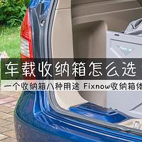 车载收纳箱怎么选?这些参数不能少!一个收纳箱八种用途