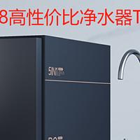 净水器 篇一:京东618净水器品牌怎么选?反渗透净水器哪个性价比高?高性价比TOP10排行