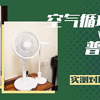 空气循环扇和普通风扇该选哪个?实测对比给你答案