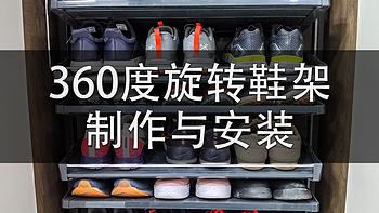 【值友故事会】 篇十:安装360度旋转鞋架