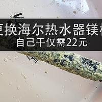 【值友故事会】 篇十一:更换海尔热水器镁棒,仅需22元