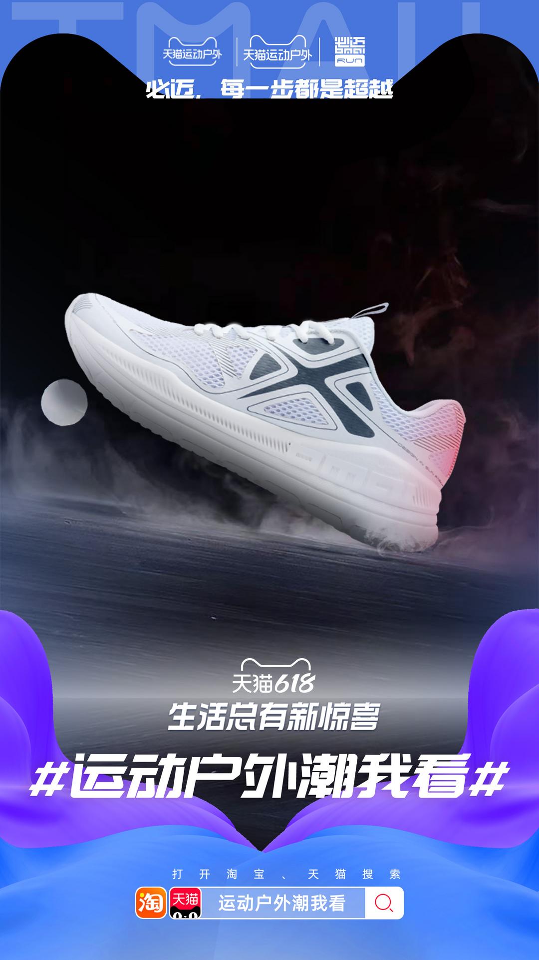 【评论有奖】必迈远征者Pure慢跑鞋,国产跑鞋新代表