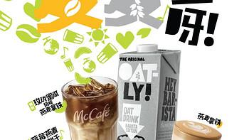 麦咖啡也推出OATLY燕麦奶了