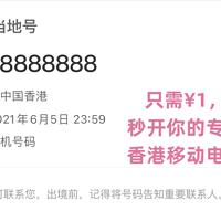 因你们而飞的省钱攻略 篇十一:只需1块钱,就能开通你的专属香港移动号码