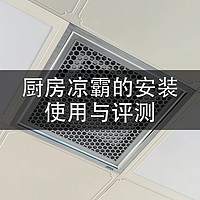 【值友故事会】 篇十三:厨房凉霸的安装使用与评测