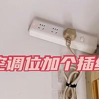 居家维修厮 篇十五:给空调位插座加个插线板怎么样?公牛(BULL)大功率16A空调插座