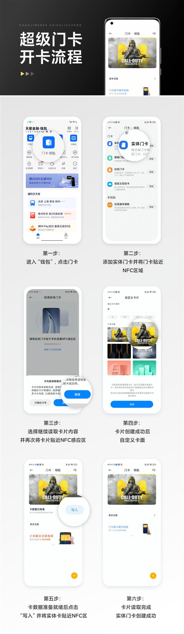小米NFC3.0 超级门卡如何使用:官方科普来了
