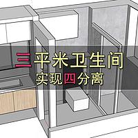 【值友故事会】 篇十五:三平米卫生间实现四分离