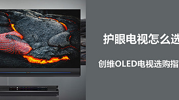 二狗聊电视 篇十九:护眼电视怎么选,创维OLED电视选购指南