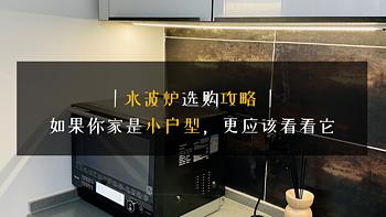 「水波炉选购攻略」如果你家是小户型,相比蒸烤箱,更应该看看它