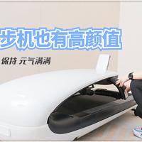 你喜欢跑步吗?跑步机也有高颜值 野小兽跑步机P30