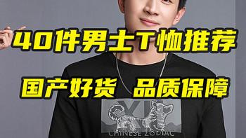 国货当自强 篇一:40款男士T恤推荐,5大品牌,样式多多,趁着618快来看看吧!