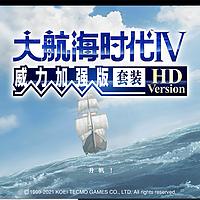 评论有奖:高清化的《大航海时代4威力加强版HD》表现如何?
