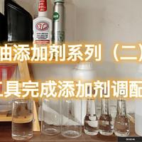 自制添加剂 篇二:【视频】极简工具情况下,快速安全的制作清洁型燃油添加剂