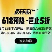618购买指南:NIKE官网6款折扣夏装推荐!折扣商品低至五折!