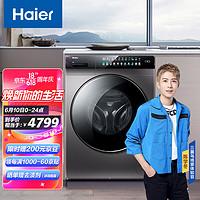 海尔(Haier)京品家电晶彩系列10KG直驱变频滚筒洗衣机全自动洗烘一体玉墨银外观EG100HBDC8SU1