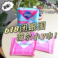 """元气少女的618囤货清单——这款超舒服的Libresse薇尔 """"小V巾""""值得闭眼囤!"""