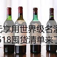 百元入手世界名酒庄!618囤货清单来了!还有1分钟就能学会的选酒技能